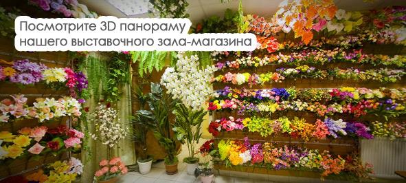 Цветы искусственные в омске